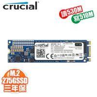 美光 Crucial MX300 275G/M.2 SATA 2280/讀:530M/寫:500M