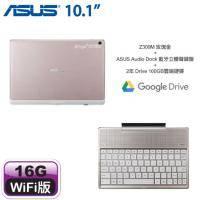 ASUS ZenPad 10 平板電腦 Z300M-6L033A 玫瑰金 + ASUS Audio Dock 藍牙立體聲鍵盤 / 粉鑽金【10.1吋/MTK 8163 四核/2G/16G+2年 Goo..