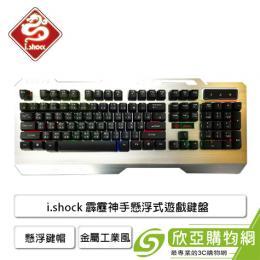 i.shock 06-KB168 遊戲鍵盤/懸浮式鍵帽/背光/金屬工業風材質