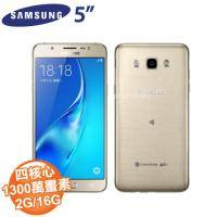 Samsung Galaxy J5 (2+16G/J510UN) /2016版 4G雙卡智慧型手機 金色