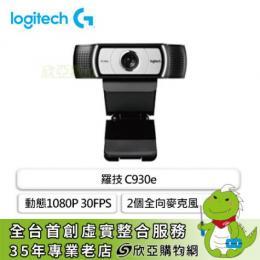 羅技Logitech Webcam C930e 視訊攝影機 /RightLight 技術和自動對焦/畫面平移.傾斜和變焦/高清1080p.30 fps