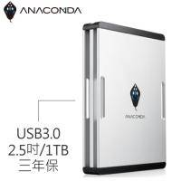 巨蟒 ANACOMDA C1 1TB USB3.0 鋁合金/三年保固-銀