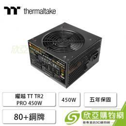 曜越 TR2 PRO 450W 80+銅牌/全日系電容/五年免費保固,兩年換新