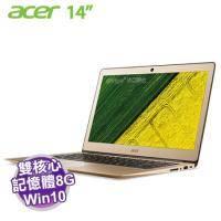 acer SF314-51-55VT 金 14吋超輕薄機種【i5-6200U/8G/256G SSD/14.1吋 FHD/W10】
