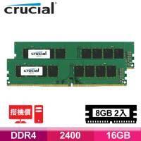 美光 Micron Crucial DDR4 2400/16G (8GB*2)雙通道RAM (美光半導體Wafer原生2400系列)-搭機價