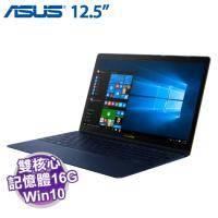 ASUS UX390UA-0181A7500U 皇家藍【i7-7500U/16G/512G PCIE SSD/12.5吋 IPS FHD/W10/發光鍵盤/910克】