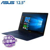 ASUS UX390UA-0121A7500U 皇家藍【i7-7500U/8G/512G SSD/12.5吋 IPS FHD/W10/發光鍵盤/910克】