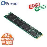 Plextor S2G 512GB/M.2 SATA 2280/讀:520M/寫:480M