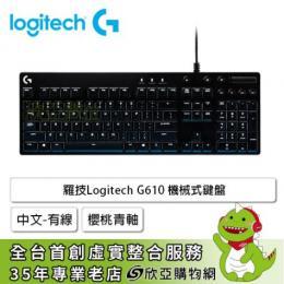 羅技Logitech G610 機械鍵盤-青軸中文 /Cherry軸/白光背光