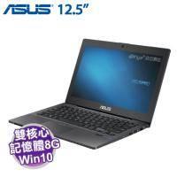 ASUS 商用筆電 B8230UA-0061A6500U 輕薄型【i7-6500U/4G D4 X 2/512G M.2/12.5吋 FHD/W10 DG W7-PRO/3年保固】需客訂出貨,下單前請..