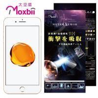 Moxbii 太空盾 Apple iPhone 7保護貼(智慧型手機加價購網購活動)