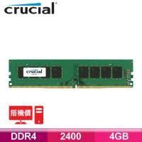美光 Crucial DDR4-2400-4GB【搭機價】