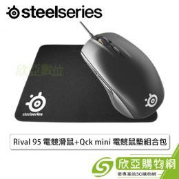 賽睿SteelSeries Rival 95 電競滑鼠+Qck mini 電競鼠墊組合包 /4000cpi/側鍵+巨集