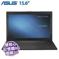ASUS 商用筆電 P2530UJ-0231A6200U【i5-6200U/8G D4/256G SSD/NV-920M 2G/15.6吋 FHD/DVD/W7-PRO/3年保】需客訂出貨,下訂前請確..