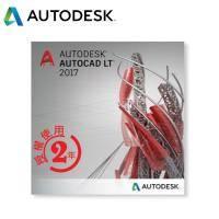 Autodesk AutoCAD LT 2017 授權使用二年(軟體不可退貨下單前請確認)