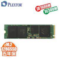 Plextor M8PeGN 128G/M.2 PCIe 2280/讀:1600M/寫:500M/MLC/五年