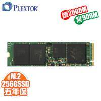 Plextor M8PeGN 256G/M.2 PCIe 2280/讀:2000M/寫:900M/MLC/五年