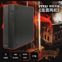 【微星平台】無敵菜單《風雲再起》INTEL【四核】Core i5-6400+微星 B150M PRO-VDH+美光D4-2133 8GB+Seagate 1TB+MSI 微星 PROBOX 準系統機殼..