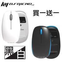 B.FRIEND MA-06 2.4G無線滑鼠 買一送一 (一黑一白)