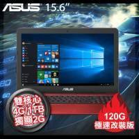 ASUS X556UR 閃耀紅 SSD極速版【i5-6198DU/4G D4/1TB+120G SSD/NV-930MX 2G/FHD/外接式燒錄器/W10】客製化商品,無法退貨