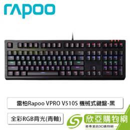 雷柏 RAPOO VPRO V510S/青軸/全彩RGB背光/防水/黑/機械遊戲鍵盤