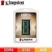 金士頓 4G DDR4-2133 品牌專用NB記憶體-100%測試完美相容