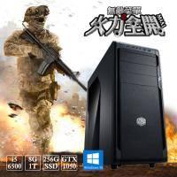 【無敵菜單之火力全開-M4A1】Core i5-6500 / 華碩 B150M PRO GAMING/金士頓 HyperX Fury 8GB DDR4 2400/Intel 600P 256G M.2..