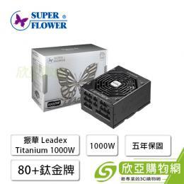 振華 Leadex Titanium 1000W(1000W/80+鈦金牌/全模組化)