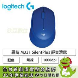 羅技Logitech M331 SLIENT PLUS 無線靜音滑鼠-藍 /1000DPI/2.4GHz迷你接收器