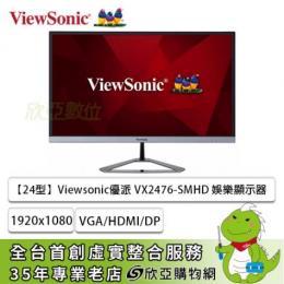 優派 23.6吋 VX2476-SMHD Full HD 娛樂顯示器【1920x1080/IPS/D-sub、HDMI、DP/2W 立體聲喇叭/保固三年 】