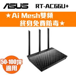 華碩 RT-AC66U PLUS 無線分享器 /11ac極速雙頻/AC1750/超強3天線