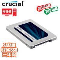 【搭機價】美光 Crucial MX300 525G/7mm/讀:530M/寫:510M/三年保固
