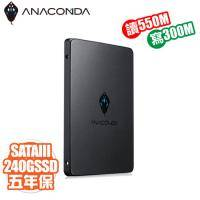 巨蟒 ANACOMDA N1 240GB /讀550MB/寫300MB/3D MLC/*五年保固到府收送*