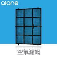 AIONE 空氣濾網(AQ8268/AQ8200)-搭主機加價購專用