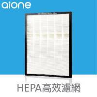 HEPA高效濾網(AQ8268/AQ8200)-搭主機加價購專用
