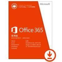 微軟Office 365 Home 家用版多國語言下載版(搭機價) (商品無實體光碟,軟體類無7天鑑賞期不可退貨,版權問題網路下單不提供軟體安裝服務)