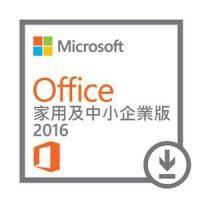 微軟Office Home and Business 2016 家用及中小企業版多國語言下載版(商品無實體光碟,軟體類無7天鑑賞期不可退貨)