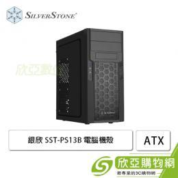 銀欣 精準系列 SST-PS13B 機殼(黑)/ATX/顯卡長34.7