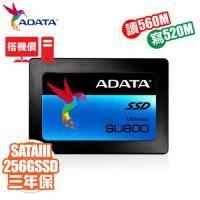 【搭機價】威剛 ADATA Ultimate SU800 256G/讀:560M/寫:520M/原廠三年保固(限裝機)