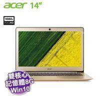acer SF314-51-53NC 金【i5-7200U/8G/256G intel PCIe/14吋 FHD/W10】【福利品出清】