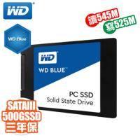 WD Blue 500G(藍標)/讀:545M/寫:525M/三年保固