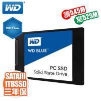 WD Blue 1TB(藍標)/讀:545M/寫:525M/三年保固