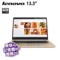 lenovo 710S PLUS-13IKB 80W30041TW 金【i5-7200U/8G D4/256G PCIe SSD/NV-940MX 2G/13.3吋 FHD 玻璃鏡面/W10/2年保】..