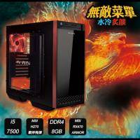 【無敵菜單水冷炙燄】INTEL Core i5-7500+CM(酷碼) Seidon 120V紅光雙風扇水冷散熱器+微星 H270 TOMAHAWK ARCTIC(戰斧飛彈)+美光Crucial DD..