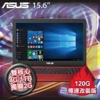 ASUS X556UR 閃耀紅 SSD極速版【i5-6198DU/4G D4/1TB+120G SSD/NV-930MX 2G/FHD/外接式燒錄器/W10】