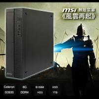 【微星平台】無敵菜單《風雲再起》Intel 【雙核】Celeron G3930+技嘉 B150M-HD3+美光D4-2133 8GB+Seagate 1TB+MSI 微星 PROBOX 準系統機殼/全..
