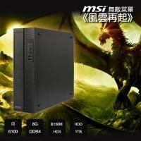 【微星平台】無敵菜單《風雲再起》Intel 【雙核】Core i3-6100+技嘉 B150M-HD3+美光D4-2133 8GB+Seagate 1TB+MSI 微星 PROBOX 準系統機殼/全漢..