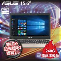 ASUS X556UR 霧面金 SSD極速版【i5-6200U/4G D4/1TB+240G SSD/NV-930MX 2G/FHD/外接式燒錄器/W10】客製化商品,無法退貨