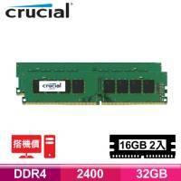 美光 Micron Crucial D4 2400/32G (16G*2)雙通道RAM (美光半導體Wafer原生2400系列)【搭機價】