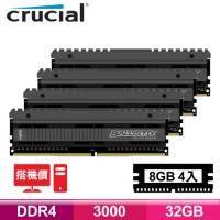 美光 Micron Crucial Ballistix Elite 菁英版 DDR4 3000/32G (8GB*4)超頻記憶體(四通道)-搭機價